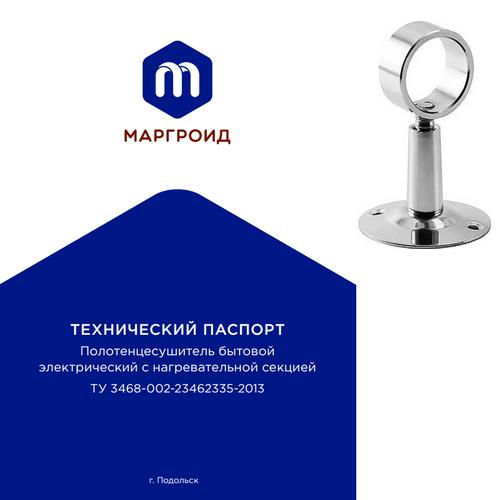 Электрический полотенцесушитель Маргроид Вид 52 60x60
